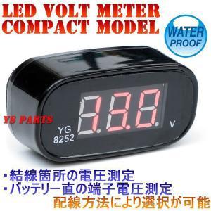 【超小型】LEDボルトメーター赤XJR400XJR1200XJR1300マグザムトリッカーT-MAX...
