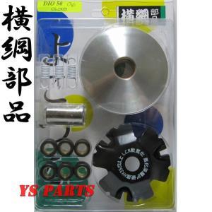 【高品質】横綱ハイスピードプーリーAF27AF28AF34AF35ライブディオJライブディオZXライブディオSTライブディオSRスーパーディオZXジュリオジョルノジョーカー50|ys-parts-jp