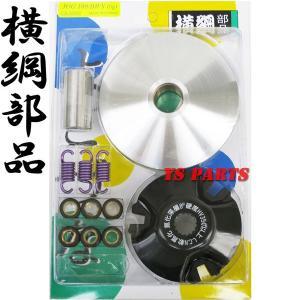 【高品質】横綱ハイスピードプーリー ジョグ100JOG100グランドアクシスエアロックス100BWS100BW'S100|ys-parts-jp