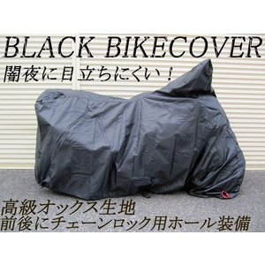 【YS PARTSオリジナル高級オックス】ブラックバイクカバー5L VFR800/V-MAX/FJR1300/FZR1000/XJR1200/XJR1300/マジェスティ250/GSX-R600/GSX-R750/GSX-R1000|ys-parts-jp