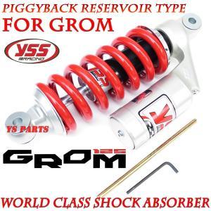 【無段階プリロード調整が可能】YSSリザーブタンク付ピギーバックリアショックSPEC2 250mm 赤/銀グロムGROM ys-parts-jp