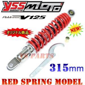 【高品質特注モデル】5段階プリロード調整メッキリアショック/限定レッドスプリング アドレスV125G/アドレスV125S/CF46A/CF4EA/CF4MA ys-parts-jp