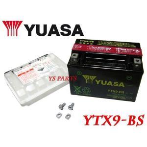 ユアサバッテリーYTX9-BS ZX-7RR Z750S(ZR750K/ZR750J)Z1000(ZRT00A)ZX9R/ZX-9R(ZX900C/ZX900E/ZX900F/ZX900D)|ys-parts-jp