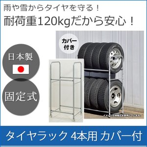 日本製の安心強度! 耐荷重120kg 固定式 タイヤラック 4本用 キャスター付き カバー付き 2段...