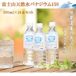 富士山天然水バナジウム150 500ml 24本セット 清涼...