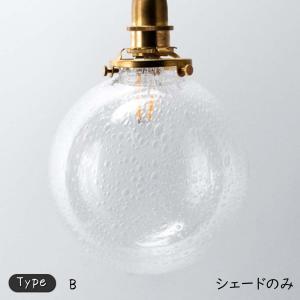『ガラスシェード ラウンドバブル 【B】タイプ』ランプシェード シェード ガラスシェード ペンダントライトシェード 照明器具透明 クリア 照明 シェードのみ|ys-prism