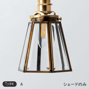 エッジングシェード ランプシェード ペンダントシェード ガラスシェード シェード シェードのみ 電気の笠 笠 傘 かさ カバー 電笠 真鍮 ガラス キッチン|ys-prism
