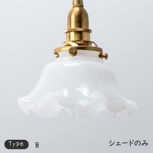 ミルクグラスシェード ウェーブS ランプシェード ペンダントシェード ガラスシェード シェード シェードのみ 電気の笠 笠 傘 かさ|ys-prism