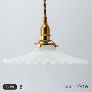 ミルクグラスシェード フレンチ ランプシェード ペンダントシェード ガラスシェード シェード シェードのみ 電気の笠 笠 傘 かさ カバー 電笠|ys-prism