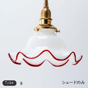 ミルクグラスランプシェード レッドリム ランプシェード ペンダントシェード ガラスシェード シェード シェードのみ 電気の笠 笠|ys-prism