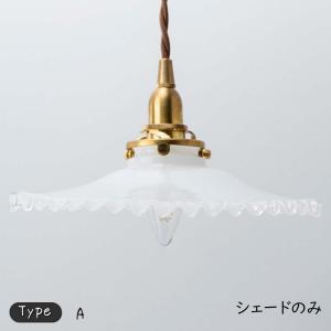 ミルクグラスランプシェード フリル ランプシェード ペンダントシェード ガラスシェード シェード シェードのみ 電気の笠 笠 傘 かさ|ys-prism