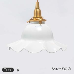 ウェーブランプシェード ランプシェード ペンダントシェード ホーローシェード シェード シェードのみ 電気の笠 笠 傘 かさ カバー|ys-prism