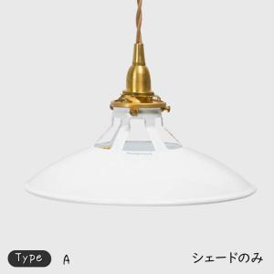 フレンチランプシェード ランプシェード ペンダントシェード ホーローシェード シェード シェードのみ 電気の笠 笠 傘 かさ カバー|ys-prism