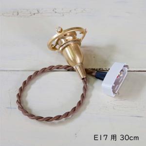 引掛けシーリング付き灯具 E-17用30cm ペンダントライト用電源ユニット 灯具 ペンダントライト用灯具 ペンダントランプ用灯具 ペンダントライト用コード 真鍮|ys-prism