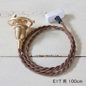 引掛シーリング付灯具 E-17用 ペンダントライト用 電源ユニット 灯具 ペンダントランプ用灯具 ペンダントライト用コード 真鍮 引掛けシーリング付き|ys-prism