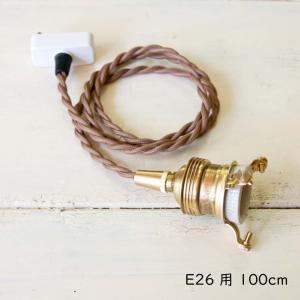 引掛シーリング付灯具 E-26用 ペンダントライト用電源ユニット 灯具 ペンダントライト用灯具 ペンダントランプ用灯具 ペンダントライト用コード