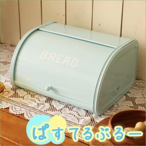 ローラートップブレッド缶S ブルー ブレッド缶 パンケース ブレッドケース パン入れ 調味料入れ キッチン収納 台所収納 保存容器 食器入れ おしゃれ|ys-prism