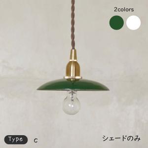 『14cmサークルシェード エナメル 【C】タイプ』ランプシェード シェード ホーローシェード ペンダントライトシェード 琺瑯シェード白 ホワイト 緑 シェードのみ|ys-prism