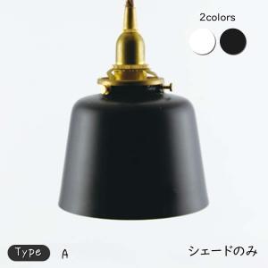 『ブラスシェード プルート 【A】タイプ』ランプシェード シェード アイアンシェード ペンダントライトシェード 照明器具白 ホワイト 黒 ブラック シェードのみ ys-prism