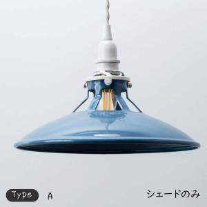 『フレンチランプシェード オーシャン 【A】タイプ』ランプシェード 琺瑯シェード ペンダントライトシェード 照明器具白 ホワイト 青 ブルー シェードのみ|ys-prism