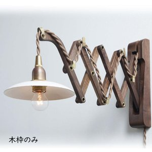 『ウッドランプブラケット シザー ウォルナット』ブラケット 壁付けブラケット 壁付け照明 照明器具 照明 茶色 ブラウン 木製 ウッド ウォールナット|ys-prism