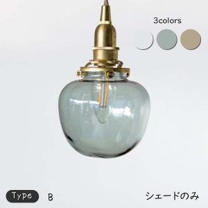 『ガラスシェード ポム 【B】タイプ』ランプシェード シェード ガラスシェード ペンダントライトシェード 照明器具透明 クリア 緑 グリーン 茶色 シェードのみ|ys-prism