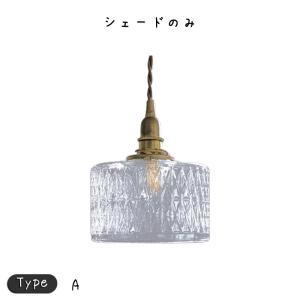 ガラスシェード 【A】タイプ 照明 照明器具 照明 おしゃれ 照明 シェードのみ ペンダントライト|ys-prism