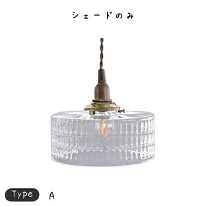 ガラスシェード ストライプ 【A】タイプ 照明 照明器具 照明 おしゃれ 照明 シェードのみ ペンダントライト|ys-prism