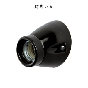 セラミックソケットアングル ブラック 照明 照明器具 照明 おしゃれ E26 白熱電球60w LED電球対応 磁器|ys-prism