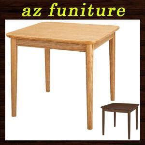 ダイニングテーブル 木製テーブル 木製ダイニングテーブル 食卓テーブル 机 つくえ 2人掛け 二人掛け 正方形 四角 天然木 ウッド シンプル モダン ブラウン|ys-prism