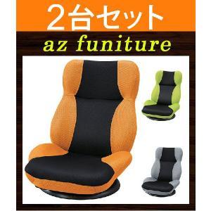 お得な2台セット チェアー 座椅子 座イス 回転座椅子 回転式座椅子 リクライニング座椅子 一人掛け パーソナル 肘無し ひじナシ 背もたれ ロータイプ|ys-prism