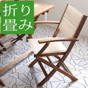 ガーデンチェア チェア ダイニングチェアー カフェチェアー 折りたたみ椅子 折りたたみチェアー 木製 折りたたみ 折り畳み 肘掛け 肘付き キャンバス地 送料無料|ys-prism