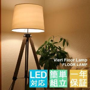 フロアランプ スタンドライト スタンドランプ フロアライト 間接照明 照明器具 インテリアライト フロアスタンドライト led対応 北欧 おしゃれ 送料無料|ys-prism