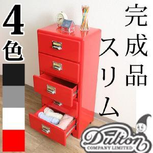 DULTON ダルトン 5 drawers chest チェスト キャビネット 収納家具 収納棚 タンス 5段 五段 完成品 おしゃれ レトロ 引出し 引き出し スチール 幅40cm 送料無料|ys-prism