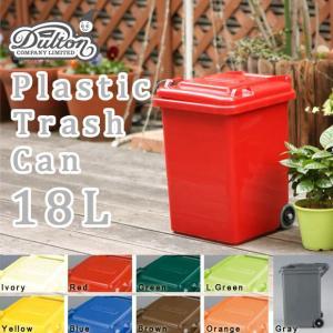DULTON ダルトン プラスチック トラッシュカン 18L ゴミ箱 ごみ箱 ダストボックス 業務用 ガーデニング おしゃれ かわいい プラスチック 野外 キャスター付き|ys-prism