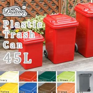DULTON ダルトン プラスチック トラッシュカン 45L ゴミ箱 ごみ箱 ダストボックス 業務用 ガーデニング おしゃれ かわいい プラスチック キャスター付き 大型|ys-prism