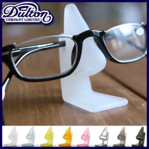 DULTON ダルトン メガネホルダー メガネスタンド 眼鏡スタンド メガネ置き めがね置き メガネ収納 めがねホルダー 1本用 おしゃれ かわいい ユニーク 鼻型|ys-prism
