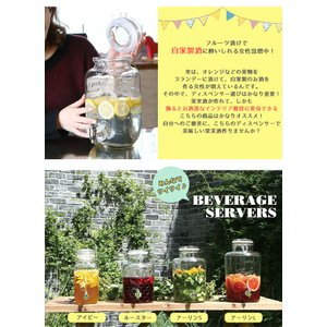 DULTON ダルトン ディスペンサー ウォーターサーバー 果実酒ディスペンサー ドリンクディスペンサー ガラス瓶 びん 保存容器 レトロ アンティーク調 梅酒|ys-prism|05