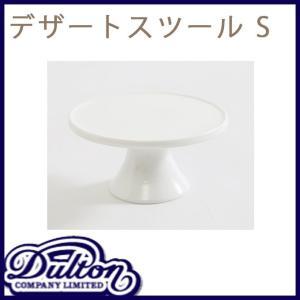ケーキスタンド デザートプレート パーティー用 ダルトン DULTON|ys-prism