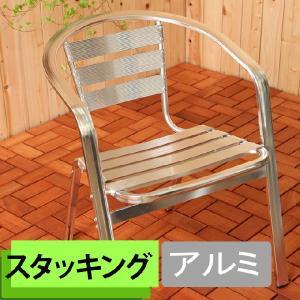 ガーデンチェアー ワイド 椅子 イス アルミチェア アルミチェアー 軽い 軽量 シルバー 肘付き 肘掛け付き 金属製 ガーデンファニチャー ガーデニング|ys-prism