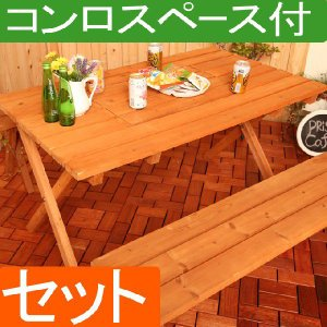 杉材 BBQテーブル&ベンチセット (コンロスペース付)