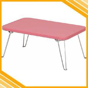 ミニテーブル ピンク 折りたたみテーブル テーブル 折り畳みテーブル ローテーブル センターテーブル ちゃぶ台 リビングテーブル 折れ脚テーブル 机|ys-prism