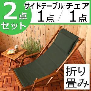 ガーデンチェアー デッキチェアー テーブル セット イス 折りたたみ椅子 アウトドア ガーデンテーブル 折りたたみテーブル カフェテーブル 木製 コンパクト|ys-prism