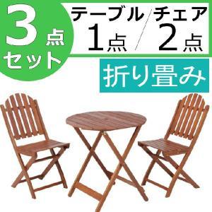 ガーデンテーブルセット 3点セット ガーデンチェアー 折りたたみ椅子 折り畳みイス 木製 ベランダ テラス 2人用 二人用 おしゃれ コンパクト 庭 屋外 野外|ys-prism