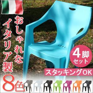 イタリア製チェアー レガーロ ガーデンチェアー プラスチックチェア スタッキングチェアー 椅子 イス おしゃれ 庭 プラスティック カラフル 屋外 カフェ|ys-prism
