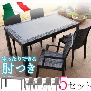 ガーデンテーブルセットガーデンテーブルセット 5点セット 80×140cm カフェテーブル ラタン調 イタリア製 4人用 四人用 おしゃれ お洒落 四角 送料無料 ys-prism