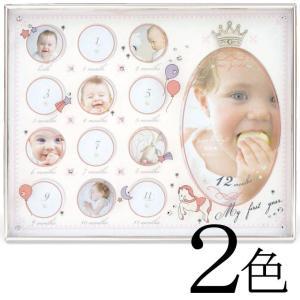 12ヶ月ベビーフレーム 写真立て 出産祝い ベビーフォトフレーム ベビーフォトスタンド 誕生祝い ギフトボックス入り ys-prism