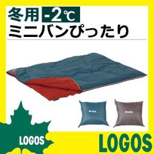 シュラフ ロゴス LOGOS ミニバンぴったり寝袋・-2(冬用) 寝袋 寝具 スリーピング 封筒型 冬用 軽量 コンパクト 収納バック付き