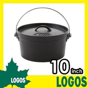 ダッチオーブン ロゴス LOGOS SLダッチオーブン10inch・ディープ(バッグ付) 鍋 ナベ なべ 10inch すぐに使える シーズニング不要 IH対応 豪快|ys-prism