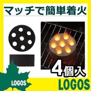 炭 ロゴス LOGOS エコココ炭 ロゴス・ミニラウンドストーブ4 エコ環境燃料 即着火 早く火かつく 素早く使える キャンプ用品 アウトドア 野外|ys-prism